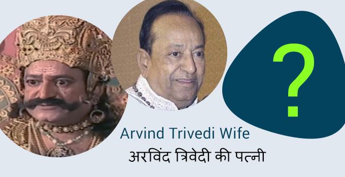 Arvind Trivedi's Wife (अरविंद त्रिवेदी की पत्नी)