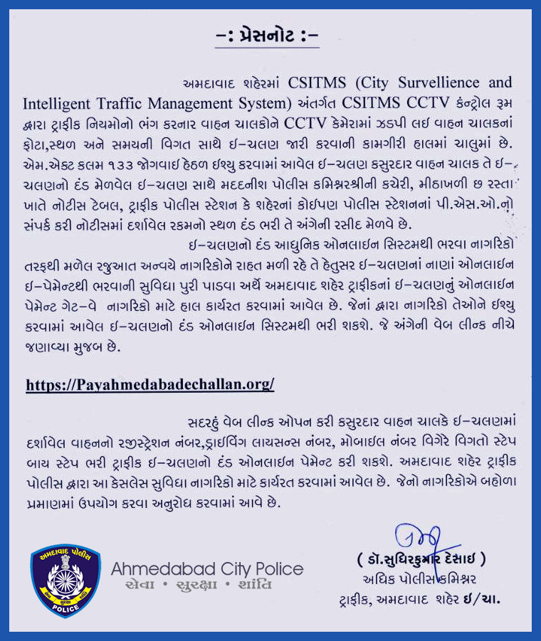 check your e memo brts under CCTV camera of ahmedabad city police control