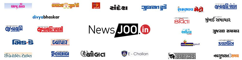 ePaper (Newspapers) and News webSites in Gujarat, India