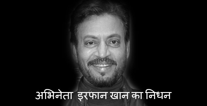 Irrfan Khan actor death ( dies)